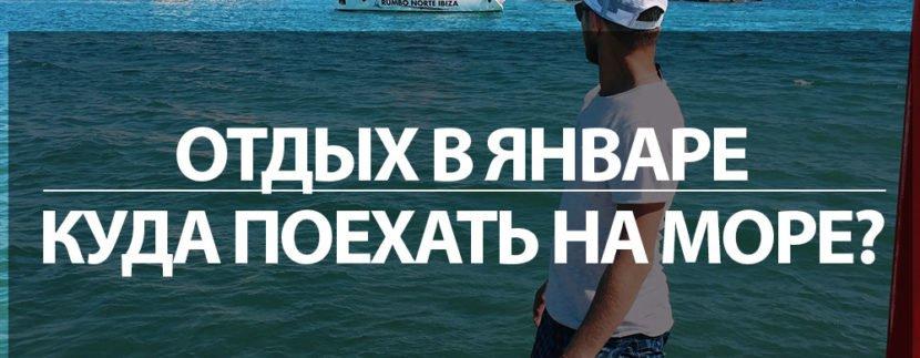 Куда поехать на море в Январе 2019? Экзотические страны и цены на них