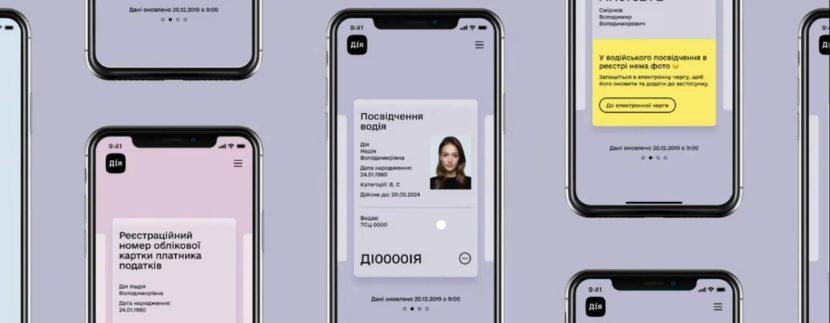 """В «Борисполе» принимают электронные паспорта с приложения """"Дія"""""""