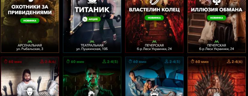 Квест комнаты в Киеве — очень интересно досуг